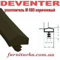 Уплотнитель дверной Deventer М 680 коричневый Германия