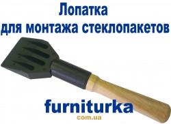 Лопатка монтажная для стеклопакетов с деревянной ручкой